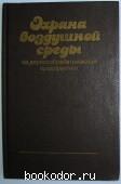 Охрана воздушной среды на деревообрабатывающих предприятиях. Русак О.Н., и др. 1989 г. 500 RUB