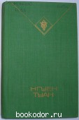 Избранное. Туан Нгуен. 1982 г. 170 RUB