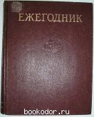 Ежегодник Большой Советской Энциклопедии. 1981 г. Выпуск двадцать пятый.