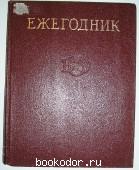 Ежегодник Большой Советской Энциклопедии. 1982 г. Выпуск двадцать шестой.