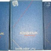 Сочинения в трёх томах.