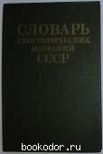 Словарь географических названий СССР. 1983 г. 140 RUB