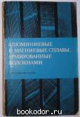 Алюминиевые и магниевые сплавы, армированные волокнами. 1974 г. 290 RUB