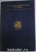 Русская литература XI-XVIII вв. 1988 г. 200 RUB