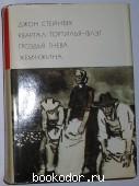 Библиотека всемирной литературы. Джон Стейнбек. 1977 г. 190 RUB