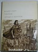 Библиотека всемирной литературы.Серия вторая.том 10. Вальтер Скотт. 1971 г. 250 RUB