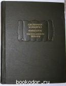 Фьямметта. Фьезоланские нимфы. Боккаччо Джованни. 1968 г. 190 RUB