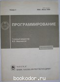 Программирование. Журнал. № 3. Май-Июнь 1999 г. 1999 г. 100 RUB