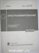 Программирование. Журнал. № 4. Июль-Август 1999 г. 1999 г. 100 RUB