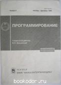 Программирование. Журнал. № 6. Ноябрь-Декабрь 1999 г. 1999 г. 100 RUB