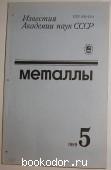 Металлы. Журнал. № 5. Сентябрь-Октябрь 1989 г. 1989 г. 190 RUB