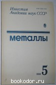 Металлы. Журнал. № 5. Сентябрь-Октябрь 1990 г. 1990 г. 190 RUB
