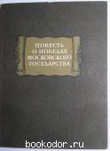 Повесть о победах Московского государства. 1982 г. 200 RUB