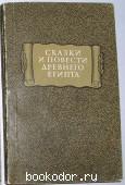Сказки и повести Древнего Египта. 1979 г. 290 RUB