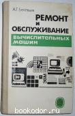 Ремонт и обслуживание вычислительных машин. Белевцев А. Т. 1990 г. 200 RUB
