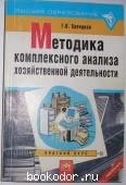 Методика комплексного анализа хозяйственной деятельности.