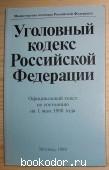 Уголовный кодекс Российской Федерации. Официальный текст по состоянию на 1 мая 1998 года.