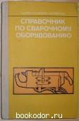 Справочник по сварочному оборудованию. Прох Л.Ц., Шпаков Б.М., Яворская Н.М. 1978 г. 200 RUB