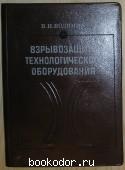 Взрывозащита технологического оборудования. Водяник В.И. 1975 г. 250 RUB