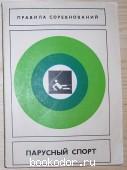 Парусный спорт. Правила соревнований. 1979 г. 300 RUB