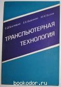 Транспьютерная технология. Бахтеяров С.Д., Дудников Е.Е., Евсеев М.Ю. 1993 г. 350 RUB