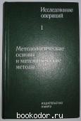 Исследование операций. В 2-х томах. Отдельный 1-й том. Методологические основы и математические методы. 1981 г. 300 RUB