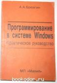 Программирование в системе Windows. Практическое руководство. Брюзгин А.А. 1992 г. 200 RUB