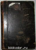 Полное собрание сочинений. Том восьмой. Подросток. Роман в трех частях. Достоевский Ф.М. 200 RUB