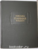 Письма Плиния Младшего. 1982 г. 210 RUB