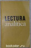 Пособие по аналитическому чтению на испанском языке.