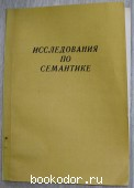 Исследования по семантике. Семантика и функционирование лингвистических единиц. 1989 г. 500 RUB