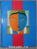 `Принцесса` и другие новеллы. Ринчен Б. 1972 г. 90 RUB