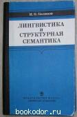 Лингвистика и структурная семантика. Поляков И.В. 1987 г. 150 RUB