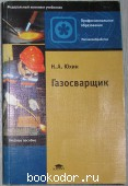 Газосварщик. Юхин Николай Александрович. 2005 г. 190 RUB