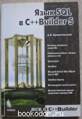 Язык SQL в C++Builder 5. Архангельский Алексей Яковлевич. 2000 г. 450 RUB