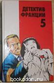 Детектив Франции. 5-й выпуск. 1993 г. 70 RUB