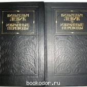 Избранные переводы. В 2-х томах. Левик Вильгельм. 1977 г. 200 RUB