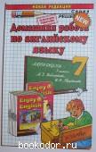 Домашняя работа по английскому языку за 7 класс к учебнику М.З.Биболетовой и др.`Enjoy English`.