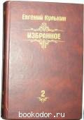 Избранное. В пяти томах. Отдельный том второй. Кулькин Евгений Александрович. 2014 г. 950 RUB