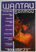 Шалтай-болтай. Фантастический журнал. № 4(25) 2004г. 2004 г. 120 RUB