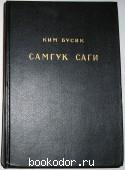 Самгук саги (Исторические записи трех государств ). В 3 томах. Только отдельный 2-й том. Ким Бусик. 1995 г. 1350 RUB