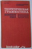 Теоретическая грамматика испанского языка. Морфология и синтаксис частей речи.