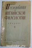 Исследования по английской филологии. Сборник II.