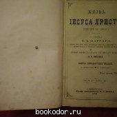 Жизнь Иисуса Христа. Ф. В. Фаррара. 1893 г. 1500 RUB