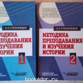 Методика преподавания и изучения истории
