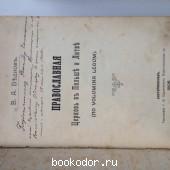 Православная церковь в Польше и Литве ( по Volumina Legum ). Беднов В.А. 1908 г. 40000 RUB