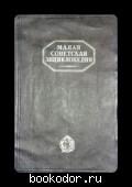 Малая Советская Энциклопедия, 5 том. 1931 г. 1000 RUB