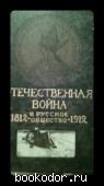 Отечественная война и русское общество 1812-1912 т 4. 1912 г. 6000 RUB