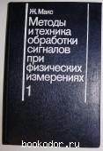 Методика и техника обработки сигналов при физических измерениях. В 2-х томах. Отдельный 1-й том. Основные принципы и классические методы. Макс Ж. 1983 г. 250 RUB