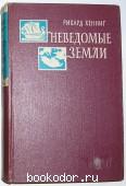 Неведомые земли. В 4-х томах. Отдельный 2-й том. Хеннинг Рихард. 1961 г. 1200 RUB